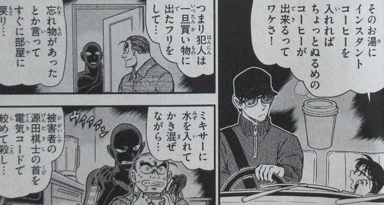 名探偵コナン 98巻 感想 00064
