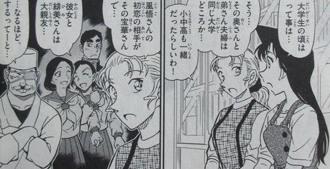 名探偵コナン 99巻 感想 ネタバレ 50