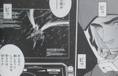 ガンダム ジョニー・ライデンの帰還 16巻 感想 041