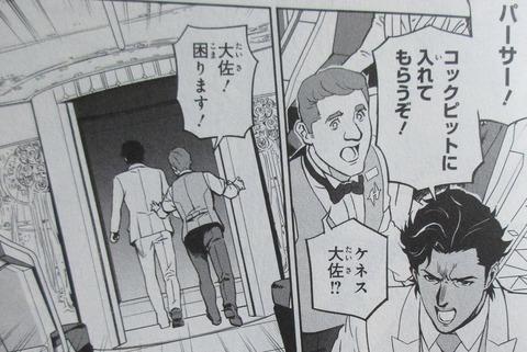 機動戦士ガンダム 閃光のハサウェイ 1巻 感想 ネタバレ 46