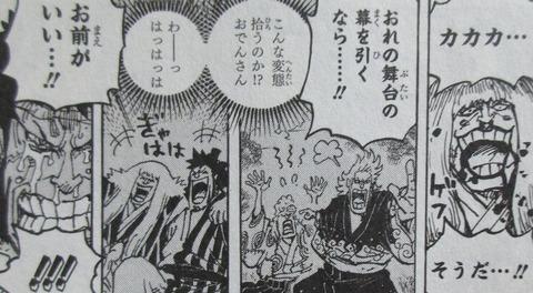 ONE PIECE 100巻 感想 86