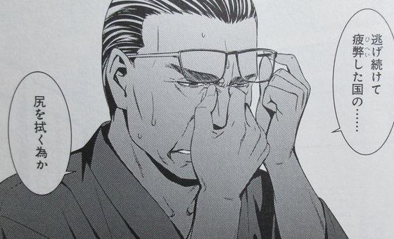 君 死ニタマフ事ナカレ 9巻 感想 00018
