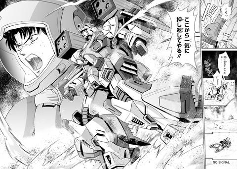 機動戦士ガンダムF90FF 4巻 感想 ネタバレ 08