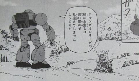 ガンダムビルドダイバーリゼ 3巻 最終回 感想 023