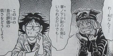 双亡亭壊すべし 19巻 感想 57