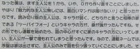 BUILD KING 3巻 最終回 感想 52