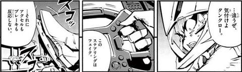 ハイパーダッシュ!四駆郎 4巻 感想 00011