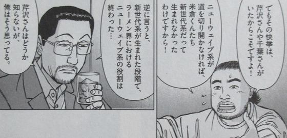らーめん再遊記 1巻 感想 00085