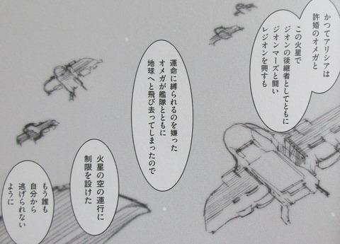 A.O.Z RE-BOOT ガンダム・インレ 6巻 感想 73