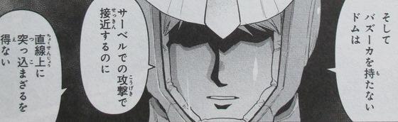 機動戦士ガンダム GROUND ZERO コロニーの落ちた地で 3巻 感想 00056