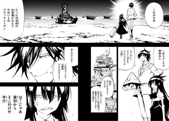 SHAMAN KING THE SUPER STAR 3巻 感想 00008