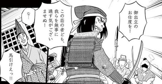 新九郎、奔る! 3巻 感想 00002