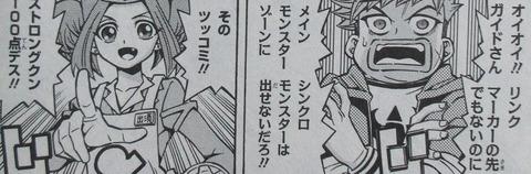 遊戯王OCGストラクチャーズ 2巻 感想 065