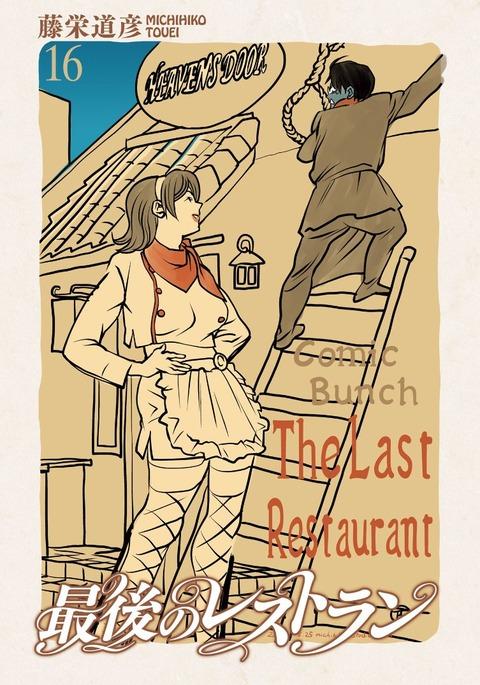 最後のレストラン 16巻 感想 01