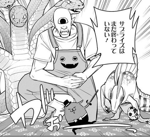 魔女の下僕と魔王のツノ 14巻 感想 ネタバレ 04