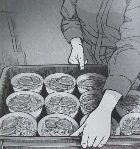 らーめん再遊記 3巻 感想 41