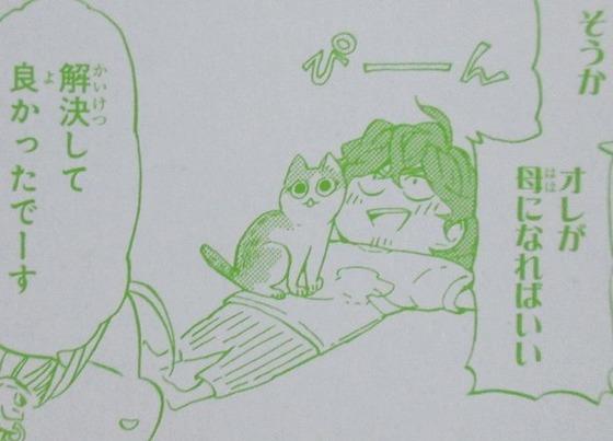 ヨシノズイカラ 3巻 最終回 感想 00060
