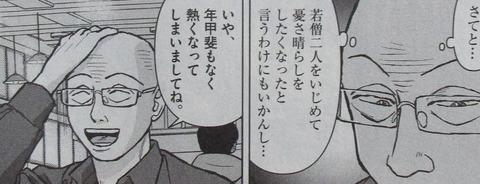 らーめん再遊記 3巻 感想 07