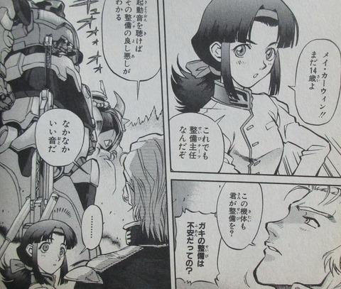 機動戦士ガンダム戦記 Lost War Chronicles 1巻 感想 46