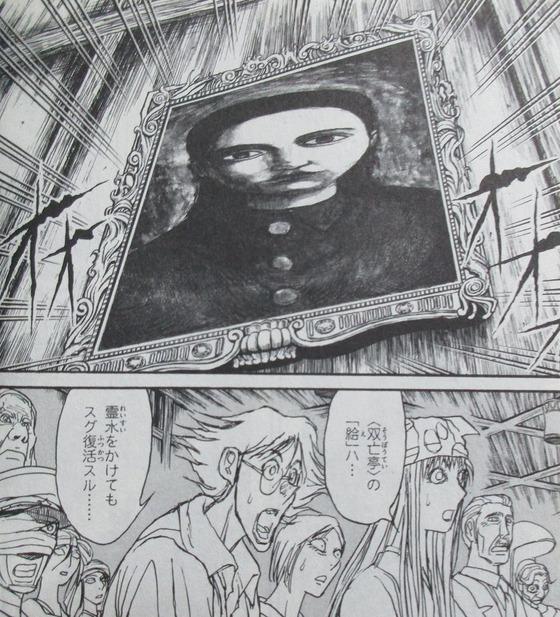 双亡亭壊すべし 16巻 感想 00041