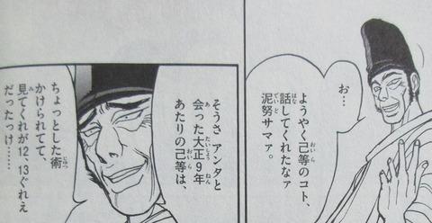 双亡亭壊すべし 20巻 感想 29