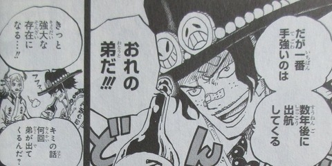 ONE PIECE 99巻 感想 ネタバレ 35