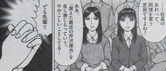 らーめん再遊記 1巻 感想 00108