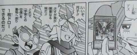 遊戯王OCGストラクチャーズ 2巻 感想 089