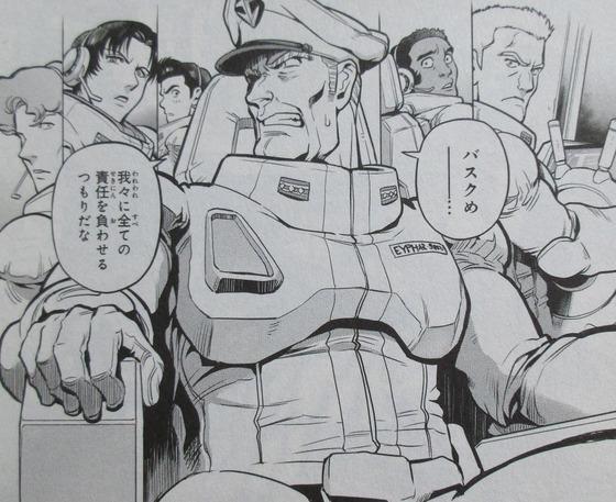 ガンダム0083 REBELLION 14巻 感想 00095