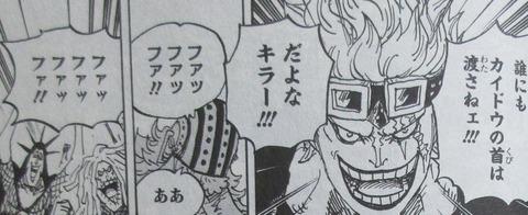 ONE PIECE 97巻 感想 00045