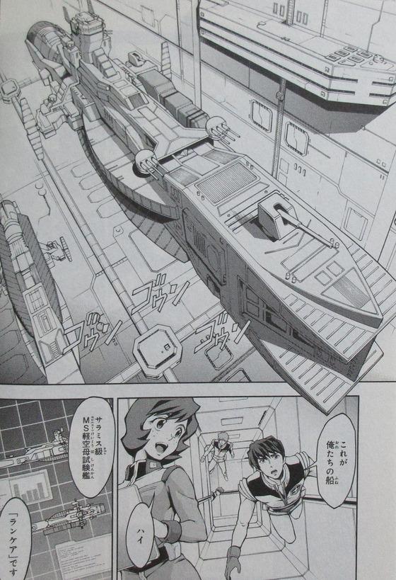 ザ・ブルー・ディスティニー 8巻 感想 00029