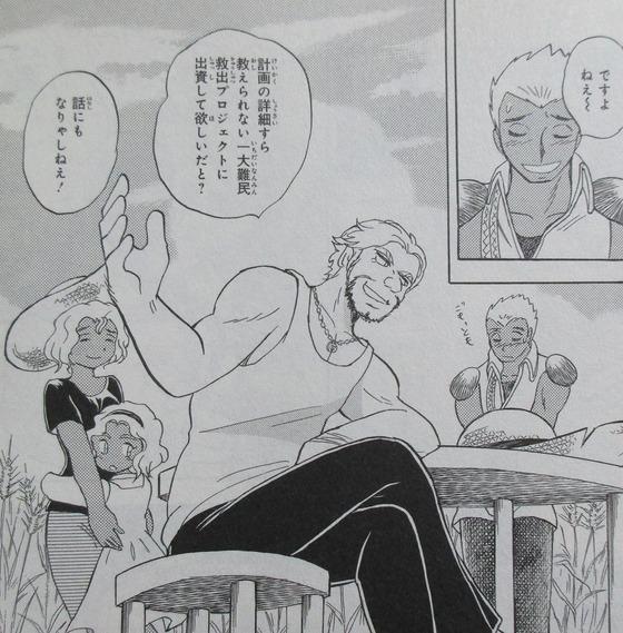 クロスボーンガンダムDUST 10巻 感想 00045