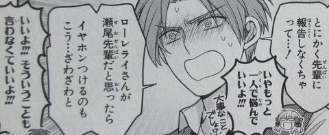 月刊少女野崎くん 13巻 感想 063