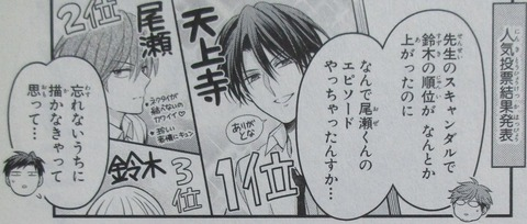 月刊少女野崎くん 12巻 感想 00051