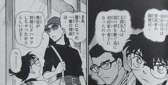 名探偵コナン 98巻 感想 00052