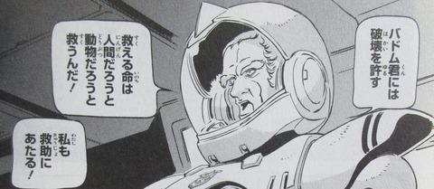 機動戦士ガンダムF91 プリクエル 2巻 感想 ネタバレ 58
