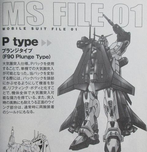 ガンダムF90FF 3巻 感想 66