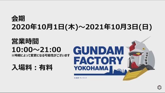 GUNDAM FACTORY YOKOHAMA 記者発表会 00062