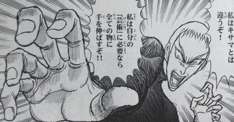 双亡亭壊すべし 25巻 最終回 感想 060