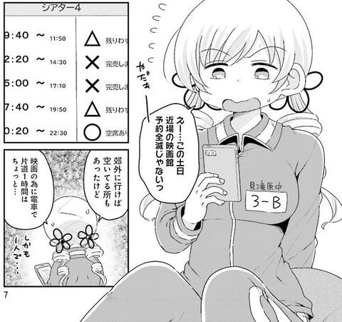 巴マミの平凡な日常 8巻 感想 07
