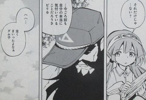 シャーマンキングzero 1巻 感想 0086