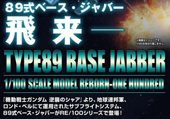 20180713_re_basejabber_03