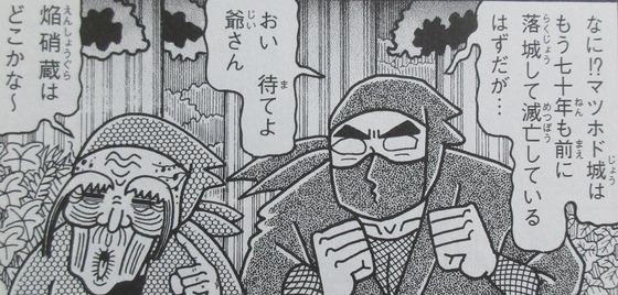 落第忍者乱太郎 65巻 感想【最終回】00028