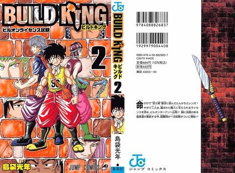 BUILD KING 2巻 感想