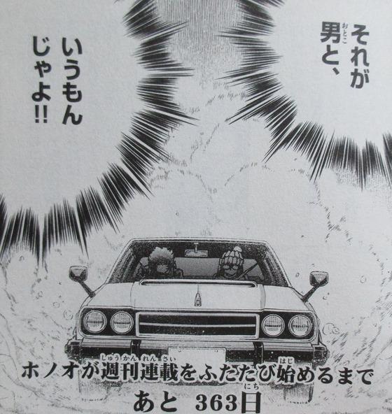 アオイホノオ 23巻 感想 00050