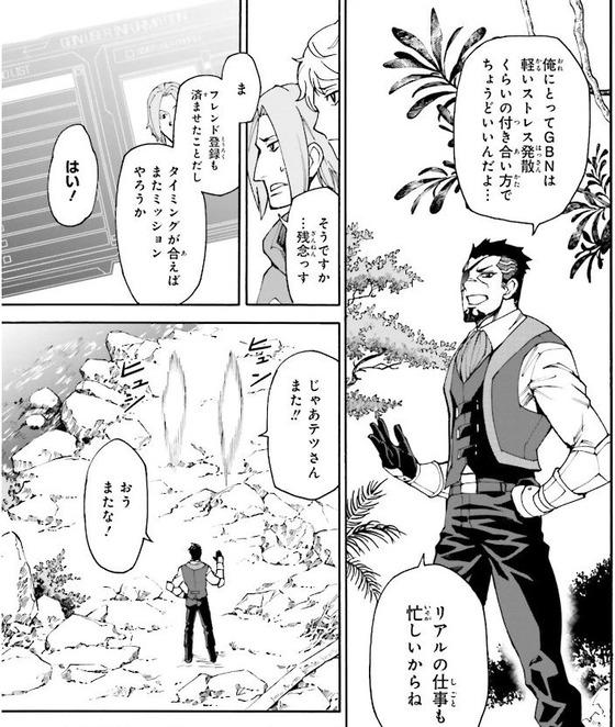 ガンダムビルドダイバーズリゼ 1巻 感想 00021