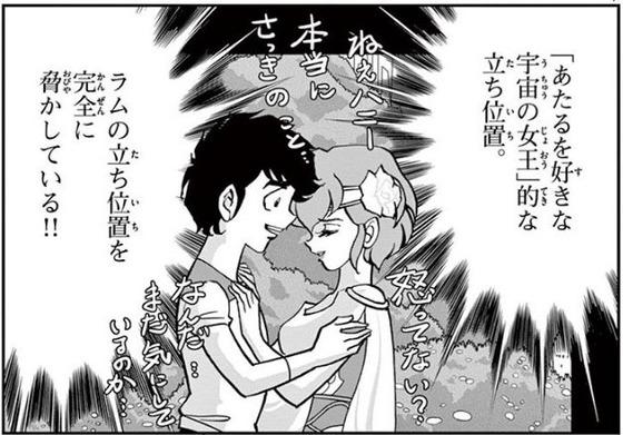 アオイホノオ 23巻 感想 00009