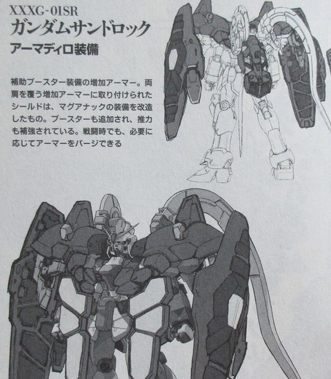 ガンダムサンドロックEW(アーマディロ装備) (3)
