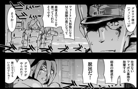 A.O.Z Re-Boot ガンダム・インレ 5巻 感想 00018