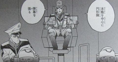 ガンダム 新ジオンの再興 レムナント・ワン 1巻 感想 32